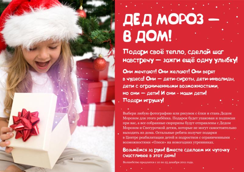 Детям о новогодних подарках и поздравлениях
