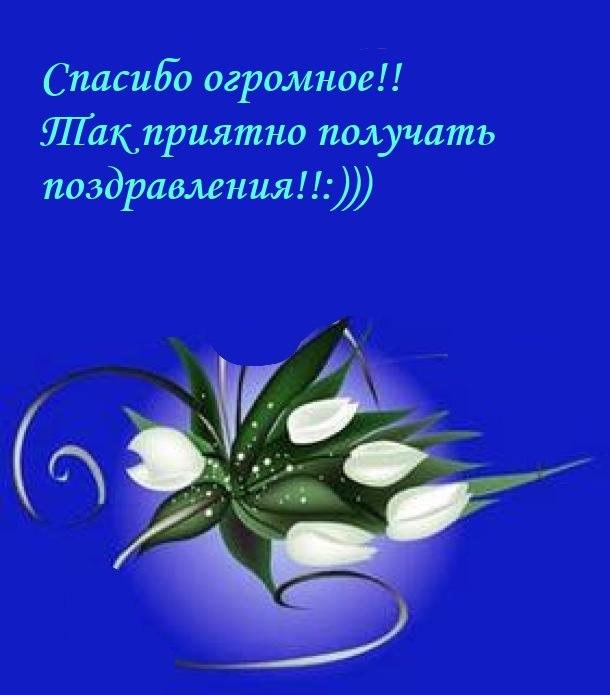 Всем огромное спасибо за поздравление очень приятно